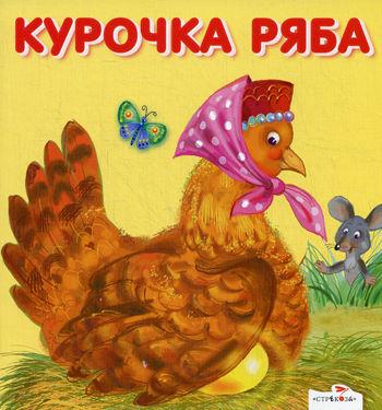 Ушинский К. Курочка Ряба bauer