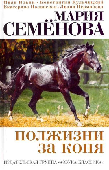 Полжизни за коня Сборник