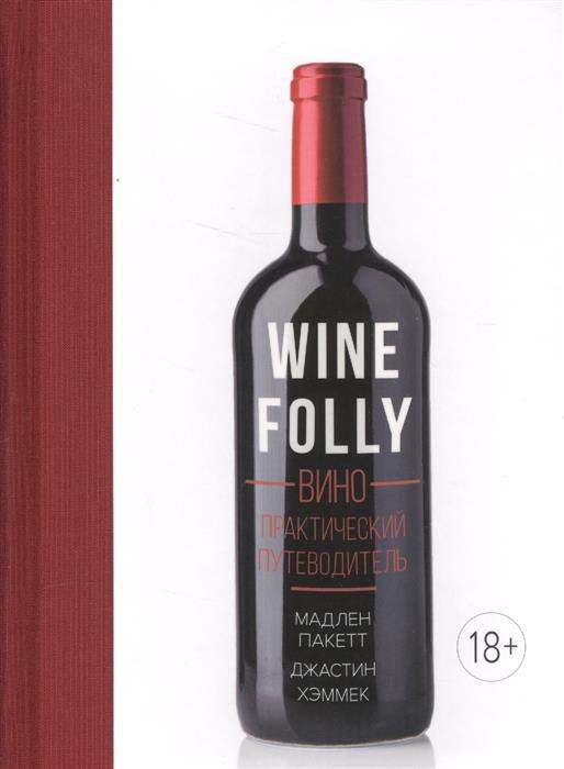 цена на Пакетт М., Хэммек Дж. Wine Folly. Вино. Практический путеводитель