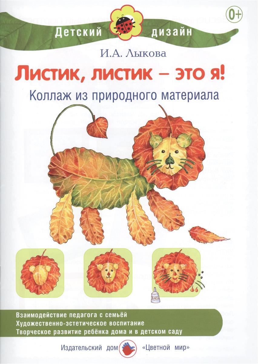 Лыкова И. Листик, листик - это я! Коллаж из природного материала