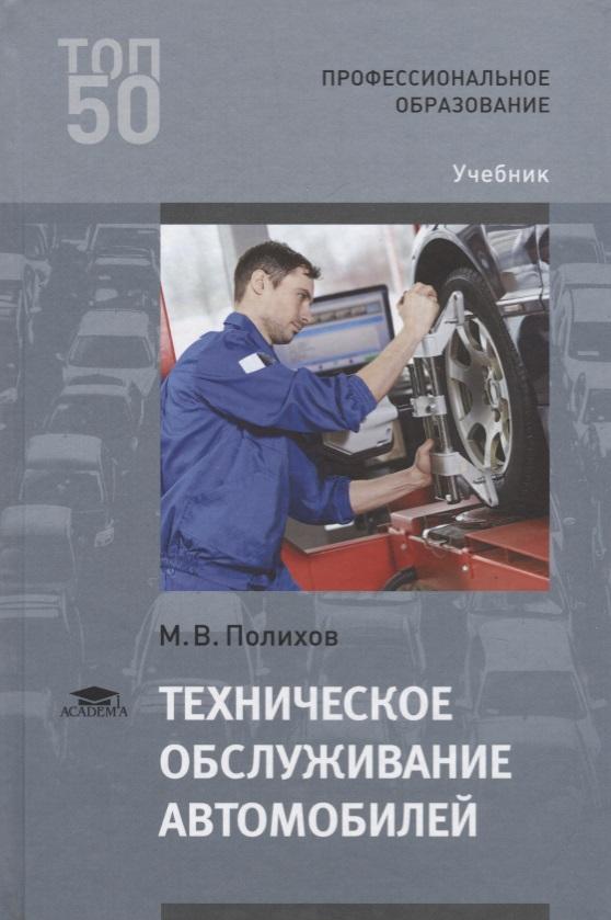 Полихов М. Техническое обслуживание автомобилей. Учебник