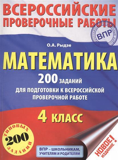 Рыдзе О. Математика. 4 класс. 200 заданий для подготовки к всероссийской проверочной работе. 200 типовых заданий огниво ножемир o 4