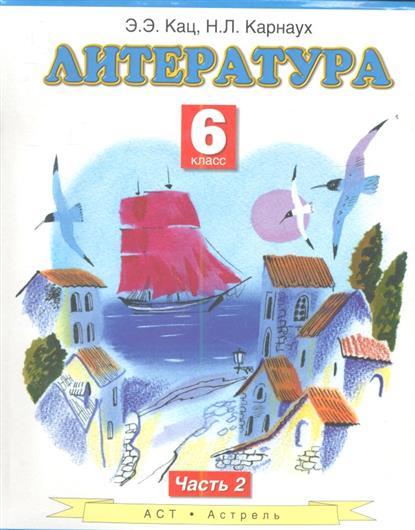 Литература. 6 класс. Учебник. В двух частях. Часть 2