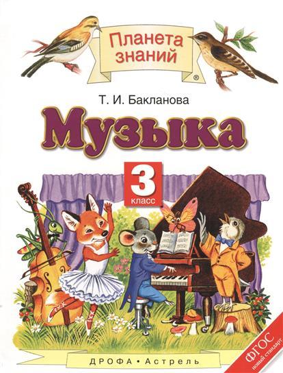 Бакланова Т. Музыка. 3 класс. Учебник