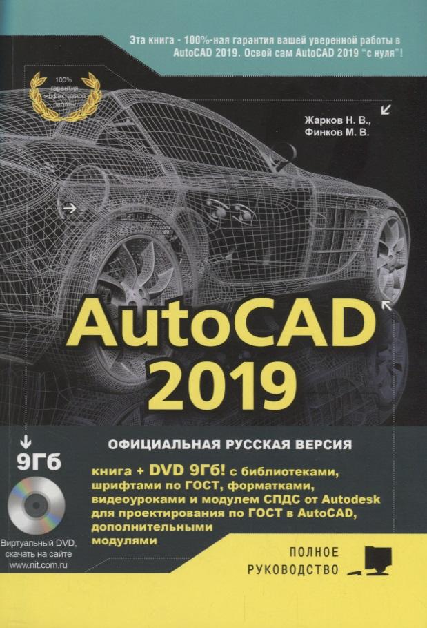 Жарков Н., Финков М. AutoCAD 2019. Полное руководство жарков н autocad 2010 офиц рус версия эффектив самоучитель