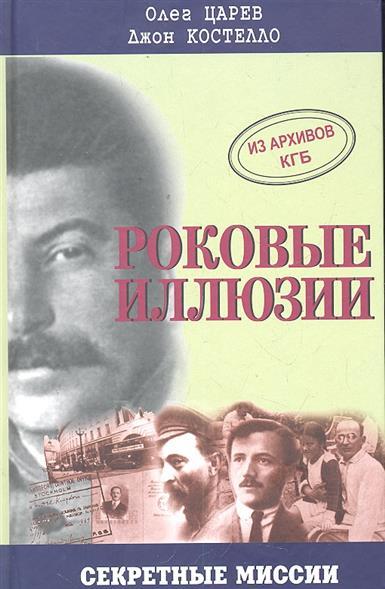 Царев О., Костелло Дж. Роковые иллюзии Из архивов КГБ Дело Орлова…