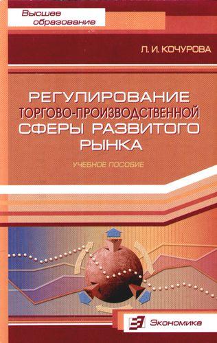 Кочурова Л.: Регулирование торгово-производственной сферы развитого рынка