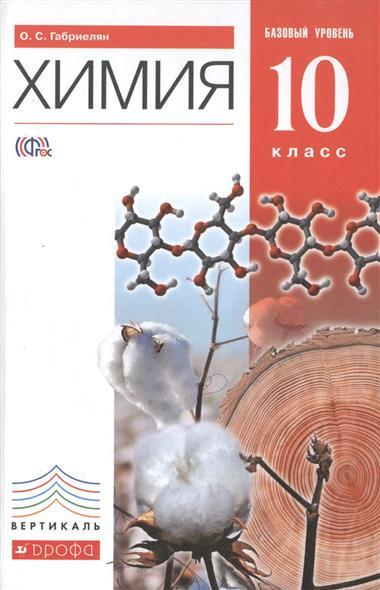 Габриелян О. Химия 10 кл. Базовый уровень учебники вентана граф химия углубленный уровень 10 кл учебник изд 4