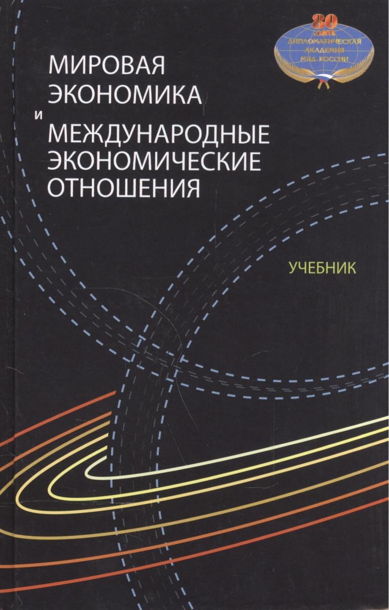 Мировая экономика и международные экономические отношения. Учебник шаховская л ред миривая экономика и международные экономические отношения учебник