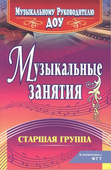 Арсенина Е. Музыкальные занятия. Старшая группа музыкальные занятия первая младшая группа