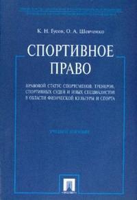 Спортивное право Учебное пособие