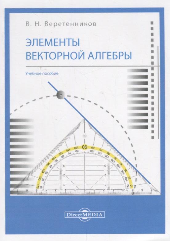 Веретенников В. Элементы векторной алгебры: учебное пособие