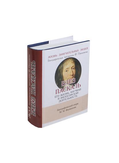 Блез Паскаль. Его жизнь, научная и философская деятельность. Биографический очерк (миниатюрное издание)
