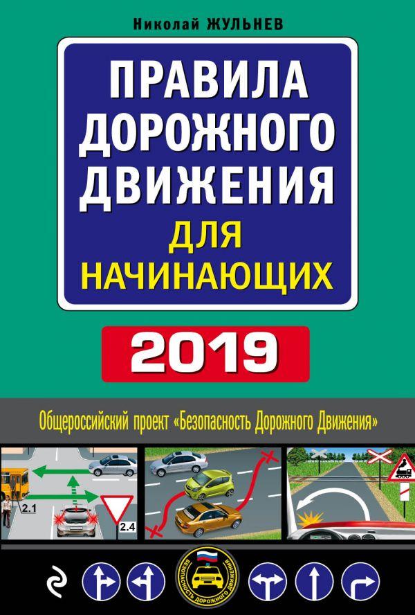 Жульнев Н. Правила дорожного движения для начинающих с изменениями на 2019 год детское page 9