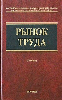 Рынок труда Учебник