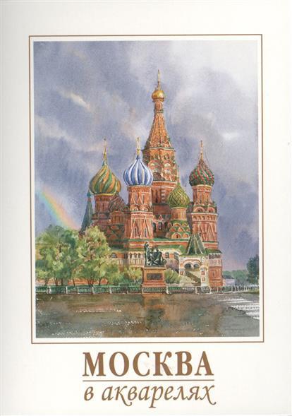 """Набор открыток """"Москва в акварелях"""""""