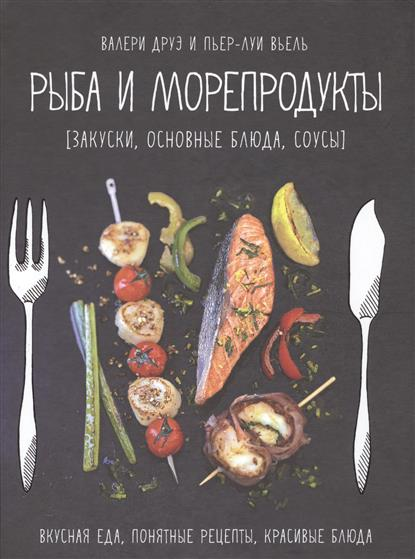 Друэ В., Вьель П.-Л. Рыба и морепродукты [закуски, основные блюда, соусы] морепродукты рыба