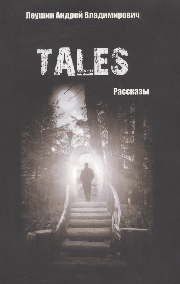 Леушин А. Tales