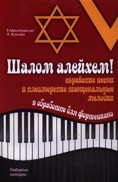 Шалом алейхем! Еврейские песни и клезмерские танцевальные мелодии в обработке для фортепиано