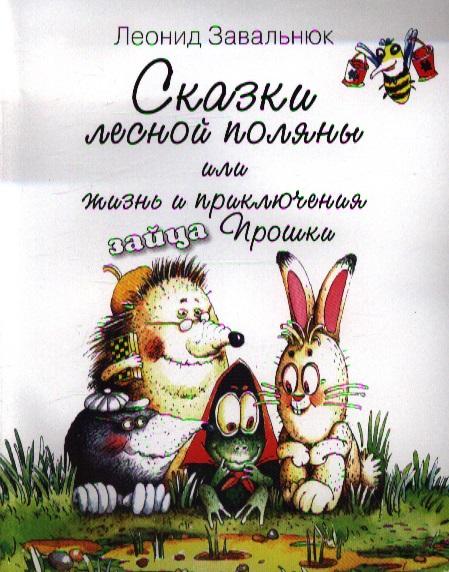 Завальнюк Л. Сказки лесной поляны или жизнь и приключения зайца Прошки