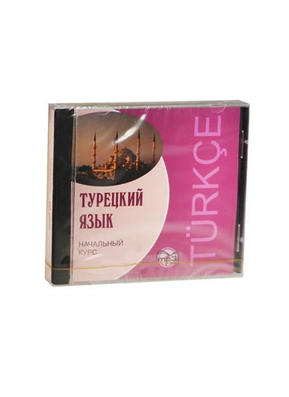 Турецкий язык. Начальный курс (MP3) (Каро)