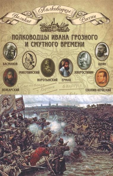 Полководцы Ивана Грозного и Смутного времени
