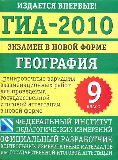 ГИА-2010 ФИПИ
