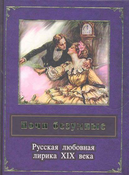 Ночи безумные Русская любовная лирика 19 в.