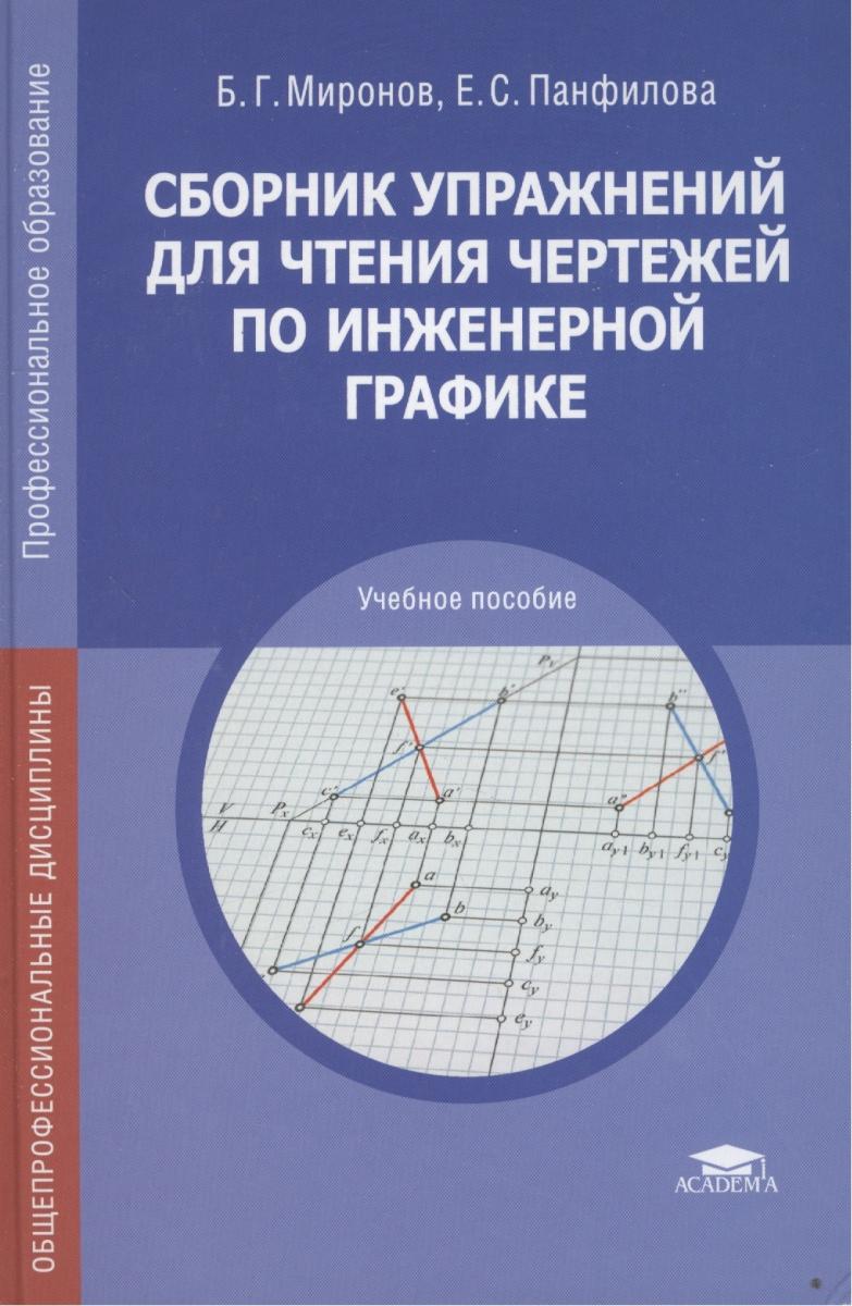 онлайн учебник сборник заданий по инженерной графике миронова решебник