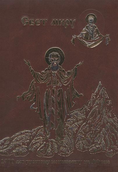 Свет миру. 1000 лет русскому монашеству на Афоне