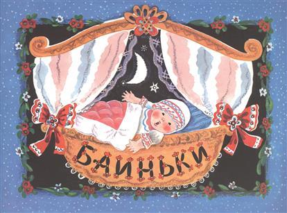 Баиньки. Русская народная песенка