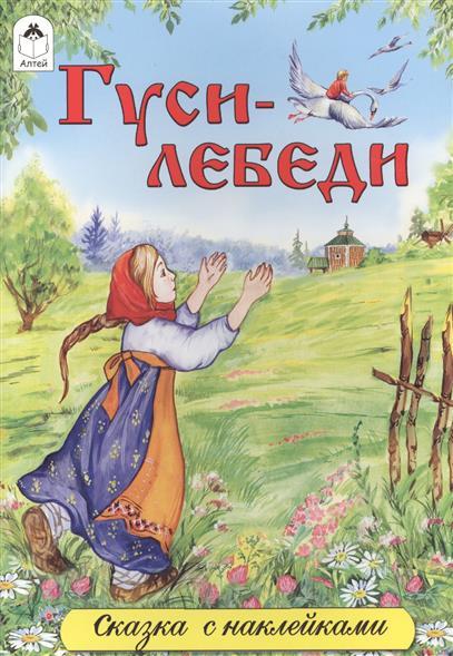 Зобнинская А. (худ.) Гуси-лебеди. Сказка с наклейками