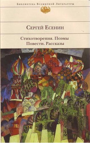 Есенин С. Есенин Стихотворения Поэмы Повести Рассказы