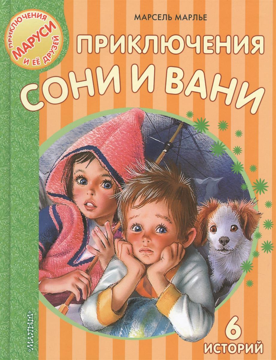 Марлье М. Приключения Сони и Вани. 6 историй ISBN: 9785171054588 марлье м приключения сони и вани 6 историй