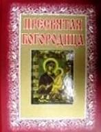 Фото - Пресвятая Богородица нательная резная икона пресвятая богородица с младенцем