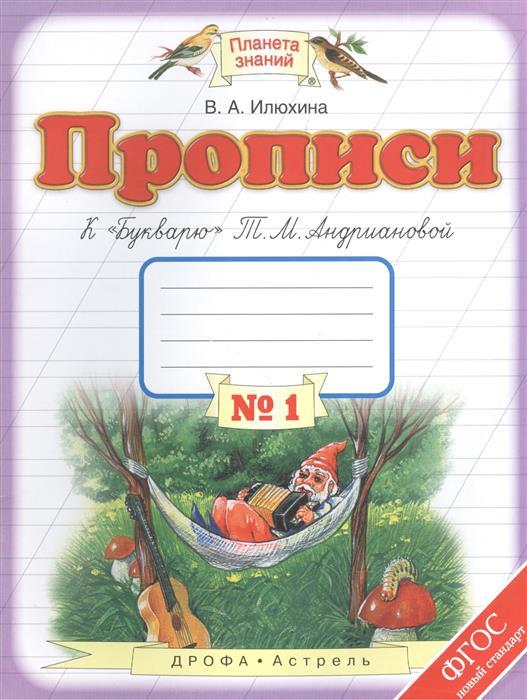 """Илюхина В. Прописи к """"Букварю"""" Т.М. Андриановой. 1 класс. В 4 тетрадях. Тетрадь № 1"""