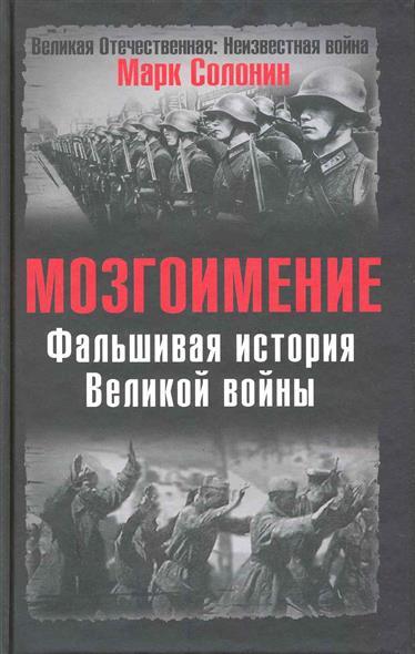 Мозгоимение Фальшивая история Великой войны