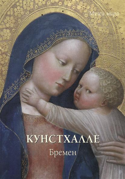 Милюгина Е. Кунстхалле. Бремен