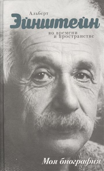 Сушко Ю. Альберт Эйнштейн во времени и пространстве ISBN: 9785170967131 golden sapling women s sneakers tap dance shoes women ballroom girls tap shoes for dancing woman jazz latin new women s sneakers