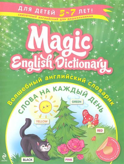 Волшебный англ. словарик Слова на каждый день