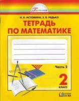 Математика 2 кл Раб. тетрадь ч.2