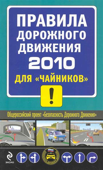 ПДД 2010 для чайников