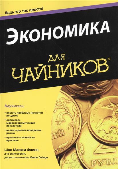 Флинн Ш. Экономика для чайников ISBN: 9785845919700 собаки для чайников