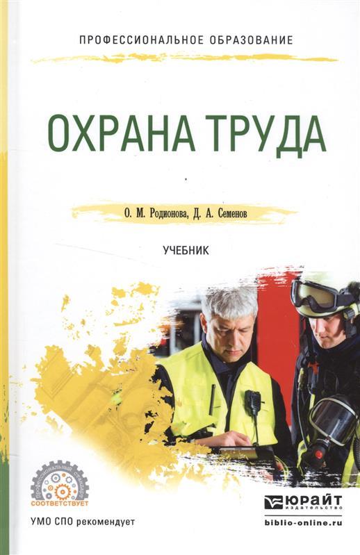 Родионова О., Семенов Д. Охрана труда. Учебник охрана
