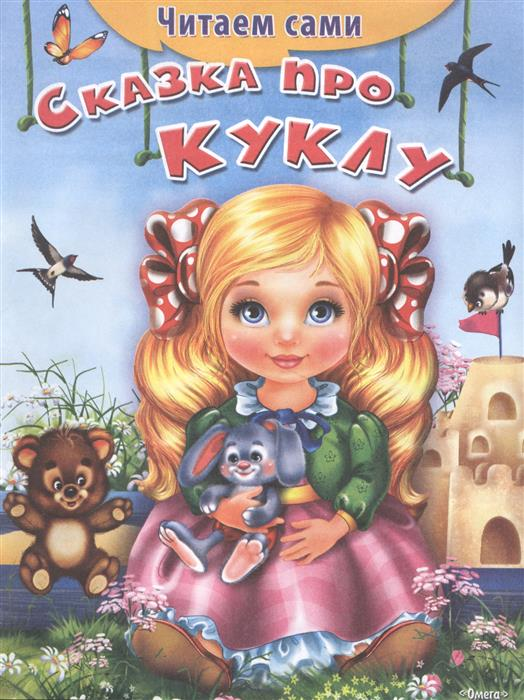 Дмитриева О. Сказка про куклу