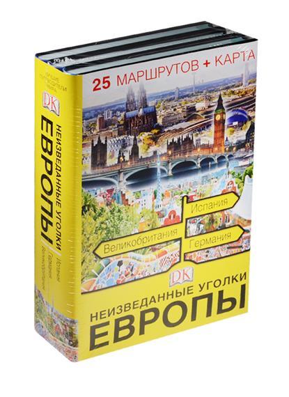 Неизведанные уголки Европы. Испания, Германия, Великобритания. 25 маршрутов + карта (комплект из 3 книг)