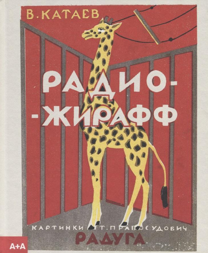 Катаев В. Радио-жирафф в катаев том 1 растратчики время вперед я сын трудового народа