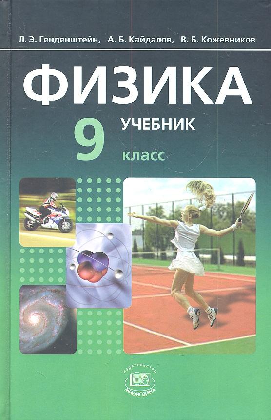Физика. 9 класс. В двух частях. Часть 1. Учебник (комплект из 2 книг)