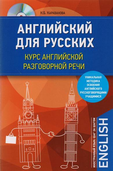 Караванова Н. Английский для русских. Курс английской рахговорной речи (+CD) beppi beppi be099ambcv25