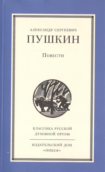 Пушкин А. Александр Сергеевич Пушкин. Повести александр пушкин уходя по английски